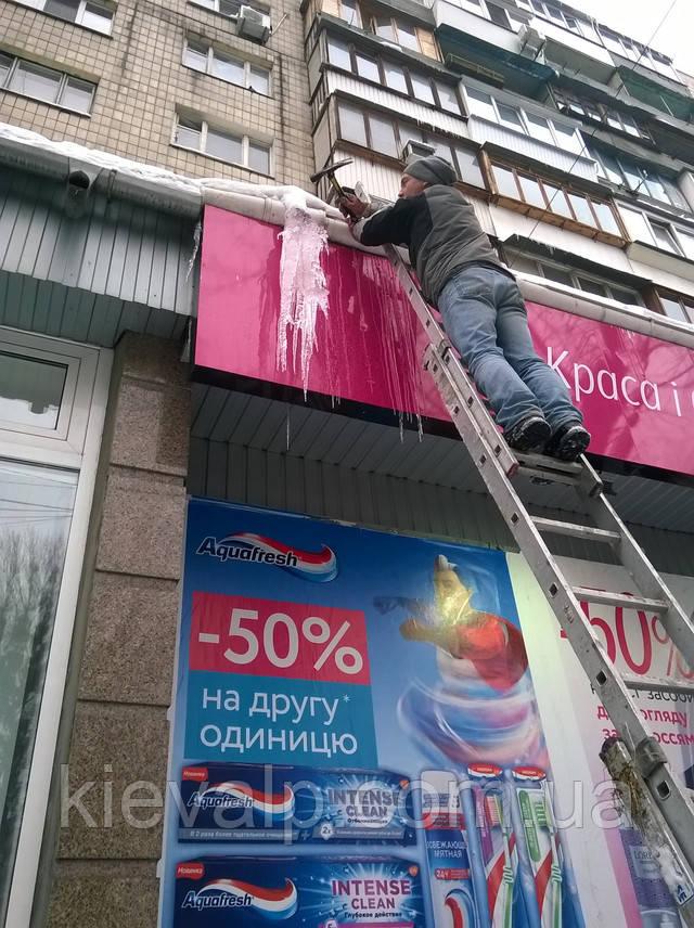 Убрать сосульки Киев