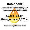 Смола Epoxy-517 для столешниц с отвердителем Т-0492.