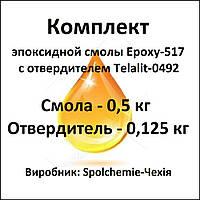 Смола Epoxy-517 для столешниц с отвердителем Т-0492., фото 1