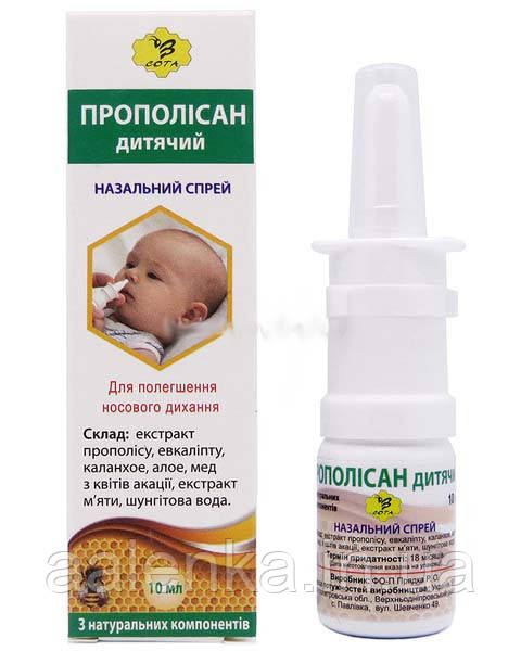 Спрей назальный детский Прополисан, 10мл, СОТА