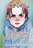 Візьми мене, мамо! Алла Алексєєва