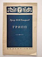 Ф.Топорков Грипп Медгиз 1951 год