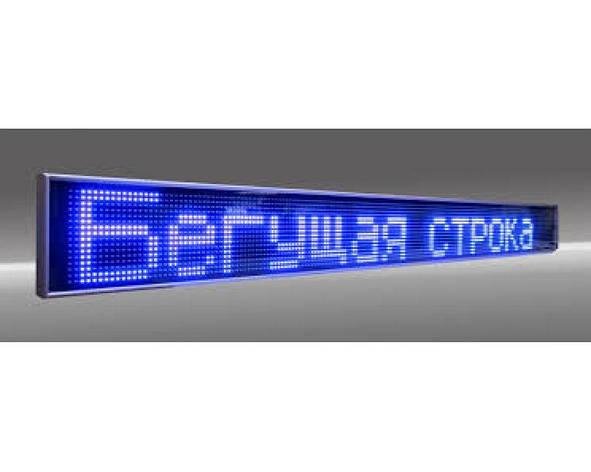 Бегущая светодиодная строка  100*23 Blue, фото 2