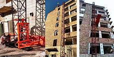 Висота підйому Н-69 метрів. Будівельні підйомники для оздоблювальних робіт з висувною платформою на 750 кг., фото 2