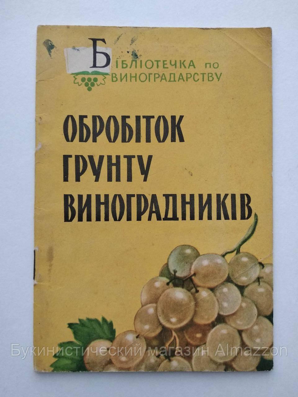 Обробіток грунту виноградників Библиотечка по виноградарству. 1960 год