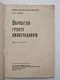 Обробіток грунту виноградників Библиотечка по виноградарству. 1960 год, фото 2