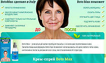 Ботомакс - крем для лица, фото 2