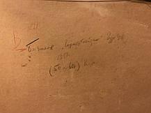 Картина Горный пейзаж. Гурзуф. 1951 год О.Т.Бизюков, фото 3