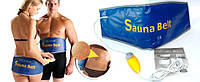 Пояс для похудения Sauna Belt Код:148146140368