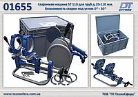 Сварочная машина ST 110 для сварки труб д.20-110 мм.,  Dytron 01655