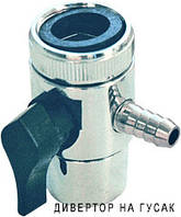 Дивертор для фильтра воды