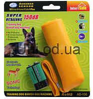 Ультразвуковой отпугиватель собак Aokeman sensor Ultrasonic dog training AD-100 купить в Украине