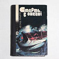"""Книга, повість та оповідання """"Смерть в океані"""" Л. Тендюк"""