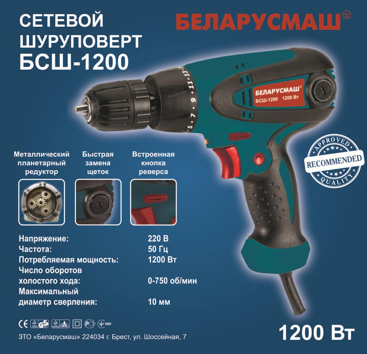 Шуруповерт мережевий Беларусмаш БСШ-1200