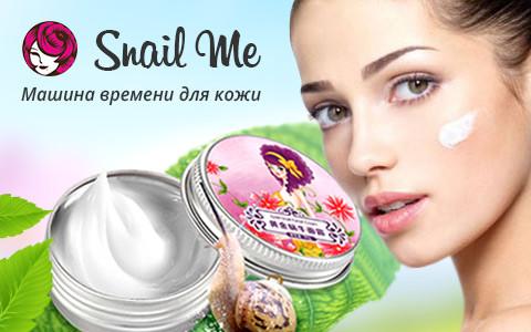 Улиточный крем SnailMe от морщин