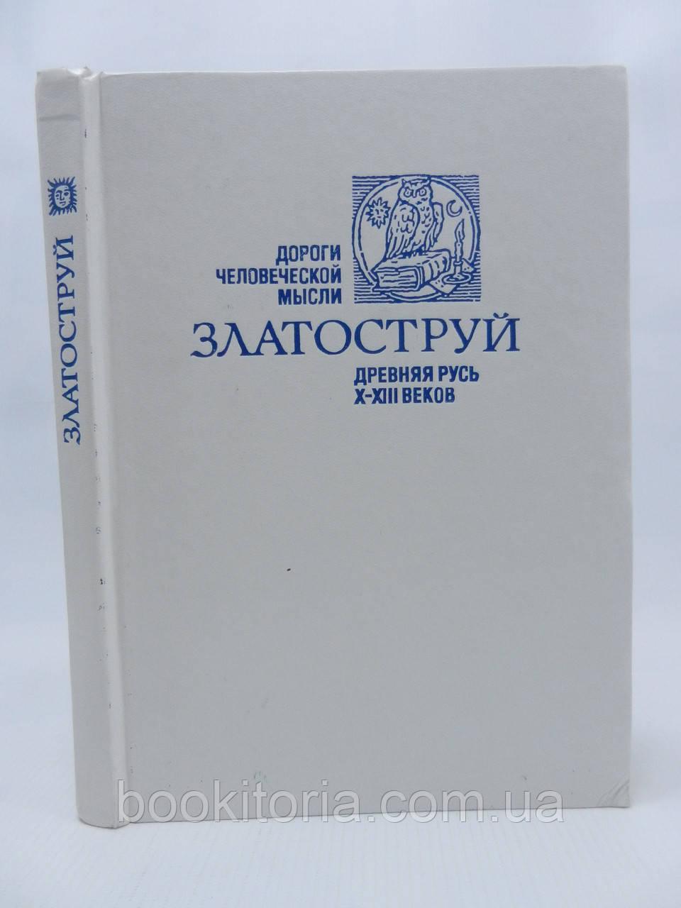 Златоструй. Древняя Русь. X – XIII вв. (б/у).