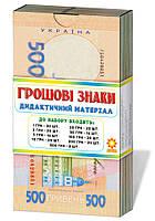 Демонстрационный материал Зірка Денежные знаки, КОД: 225851