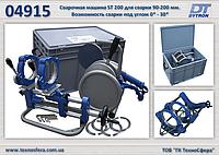 Сварочная машина ST 200 для сварки труб д.90-200 мм.,  Dytron 04915