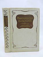 Волошин М.А. Избранные стихотворения (б/у)., фото 1