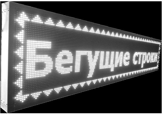 БЕГУЩАЯ СТРОКА 1,32х20 Белая, фото 2