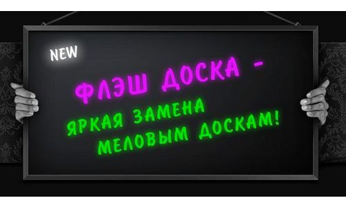 Неоновая панель LED WRITING BOARD 40*60