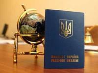 Оформление загранпаспорта для жителей Киева, Киевской обл., других областей Украины и АР Крым.