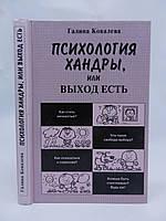 Ковалева Г.В. Психология хандры, или Выход есть (б/у).