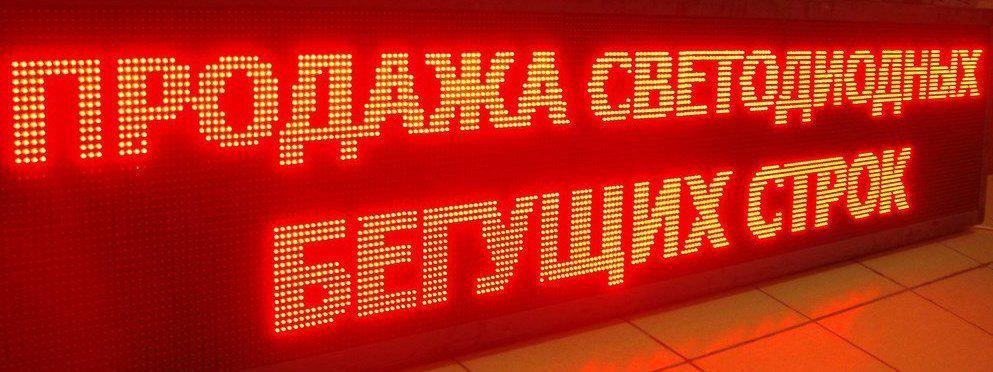 Бегущая строка led 2M X 0.21M RED