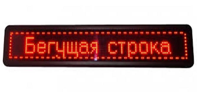Бегущая строка LED 1M X 0.4M RED, фото 2
