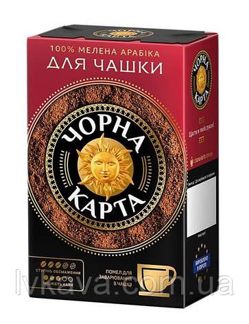 Кофе молотый Чорна карта для  чашки ,230 г, фото 2