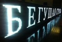 Бегущая строка led 2M X 0.40 WHITE WIFI, фото 2
