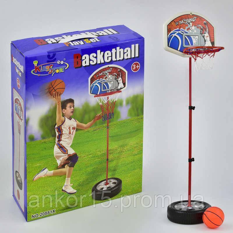 Баскетбол детский 20881Х стойка