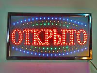 """Светодиодная LED вывеска """"Открыто"""" PR3, фото 2"""