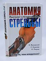 Жуковский В. и др. Пистолет в ближнем бою. Анатомия стрельбы (б/у)., фото 1