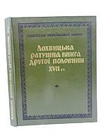 Лохвицька ратушна книга другої половини XVII ст. (б/у).