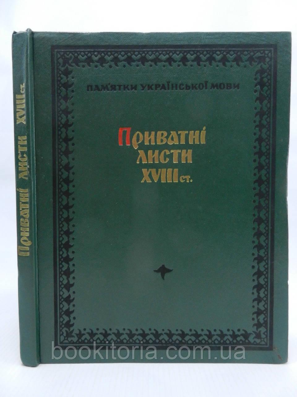Приватні листи XVIII ст. (б/у).