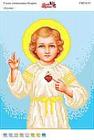Вышивка бисером СВР 4191 Маленький Иисус Хранителю формат А4