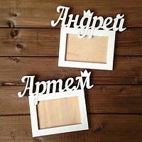 Фоторамки деревянные именные