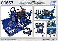 Сварочная машина ST 160 для сварки:-раструб д.40-110 мм, -стык д.40-160 мм.,  Dytron 01657