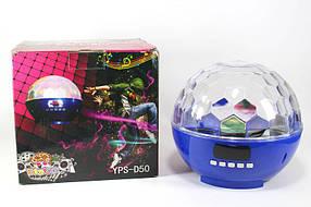 Диско шар Musik Ball YSP D50 CG07 PR5, фото 3