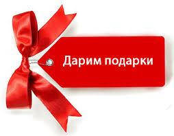 Дарим подарки к Новому году