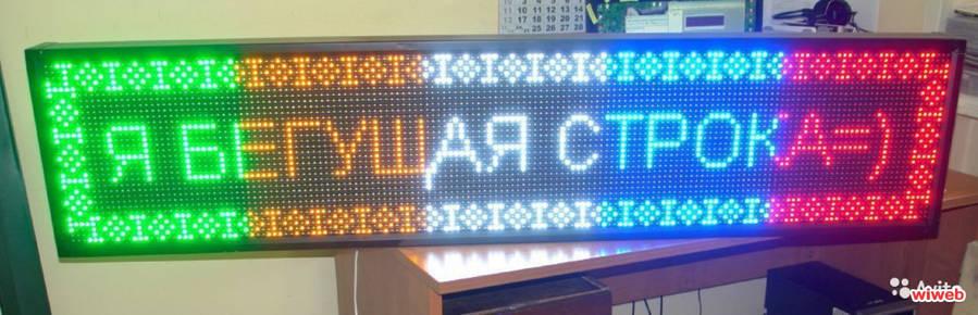 Бегущая светодиодная строка 300*40 RGB+WI-FI PR5, фото 2