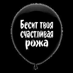 """Шар 12"""" (30 см) Мексика Оскорбительный (ругательный) шар """"Бесит твоя счастливая рожа"""" черный"""