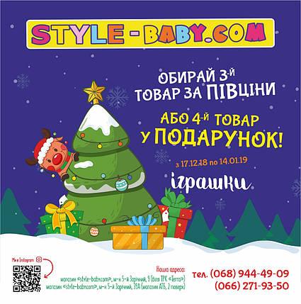 Акция! Покупай игрушки 3 товар за полцены или 4 товар в Подарок! до 14.01.19 года, фото 2