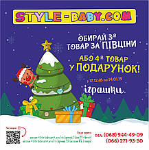 Акция! Покупай игрушки 3 товар за полцены или 4 товар в Подарок! до 14.01.19 года