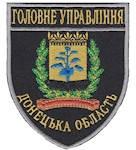 """Шеврон полиции """"Главное управление Донецкая область"""" липучка"""