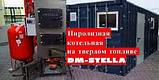 Пиролизная блочно-модульная котельная DM-STELLA 80-120 кВт, фото 3