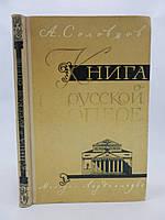 Соловцов А. Книга о русской опере (б/у).
