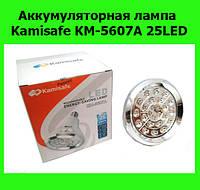 SALE!Аккумуляторная лампа Kamisafe KM-5607A 25LED