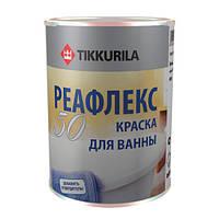 Реафлекс 50 эпоксидная краска для ванн и бассейнов белый 0,8 л + ОТВЕРДИТЕЛЬ